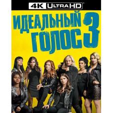 Идеальный голос 3 [4K UHD Blu-ray]