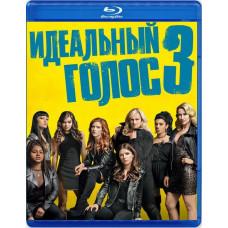 Идеальный голос 3 [Blu-ray]