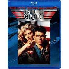 Лучший стрелок [Blu-ray]