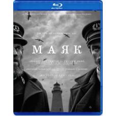 Маяк (2019) [Blu-ray]
