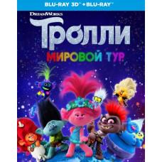 Тролли: Мировой тур [3D Blu-ray + 2D версия]