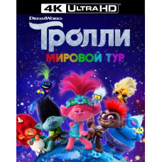 Тролли: Мировой тур [4К UHD Blu-ray]