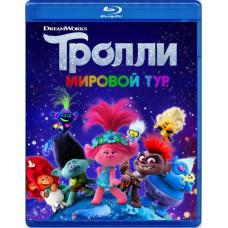 Тролли: Мировой тур [Blu-ray]