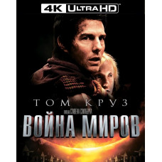 Война миров (2005) [4К UHD Blu-ray]