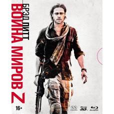 Война миров Z (Специальное издание) (+артбук/карточки) [3D Blu-ray + 2D версия]