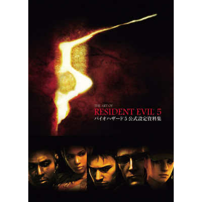 The Art of Resident Evil 5 [Paperback]