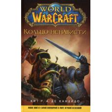 World of Warcraft: Кольцо ненависти [Hardcover]