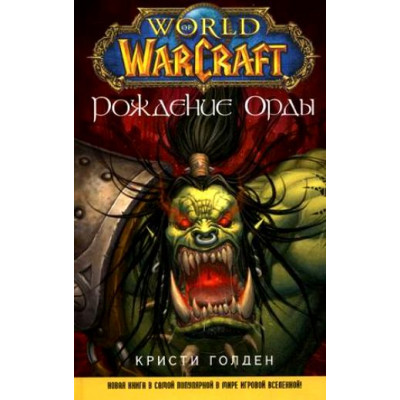 World of Warcraft: Рождение Орды [Hardcover]