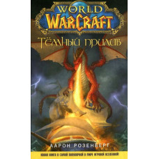 World of Warcraft: Темный прилив [Hardcover]