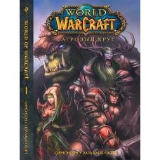 World of Warcraft: Книга 1. Багровый Круг [Hardcover]