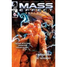 Mass Effect: Эволюция #2 [RUS]