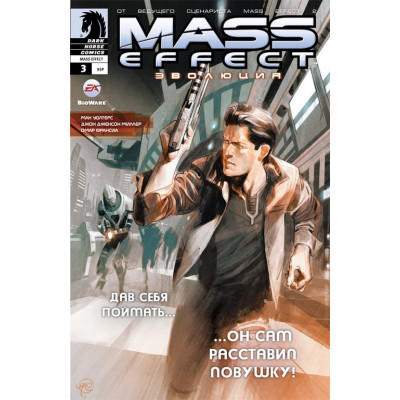 Mass Effect: Эволюция #3 [RUS]