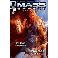 Mass Effect: Эволюция #4 [RUS]