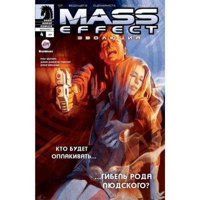 Комикс White Unicorn Mass Effect: Эволюция #4 [RUS]