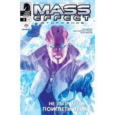 Mass Effect: Вторжение #2 [RUS]