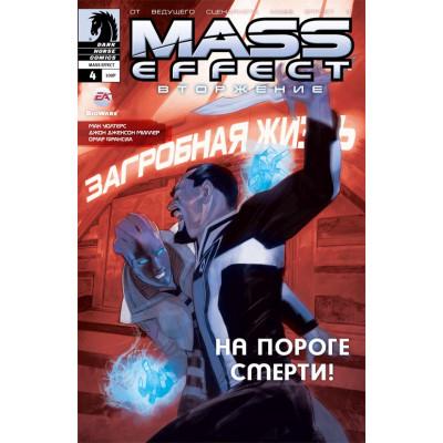 Mass Effect: Вторжение #4 [RUS]