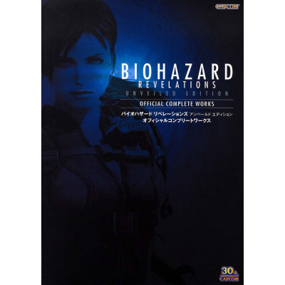Biohazard Revelations Unveiled Edition Official Complete Works [Paperback]