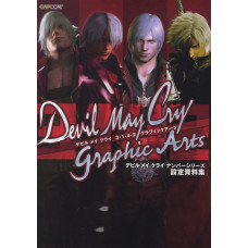 Devil May Cry Graphic Art [Paperback]