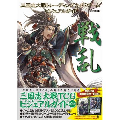 Sangokushi Taisen Trading Card Game Visual Guide Senran [Paperback]