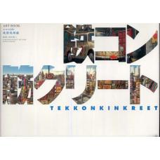 Tekkonkinkreet Art Book Shinji Kimura - White Side [Hardcover]