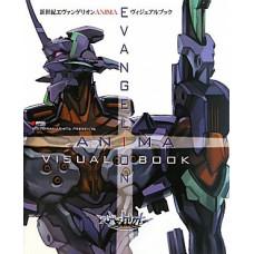 Neon Genesis Evangelion Anima Visual Book [Paperback]