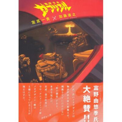 Panzer Angel Gabriel - Naoyuki/Kazutaka [Paperback]