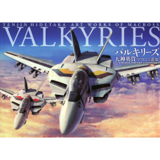 Tenjin Hidetaka Art Works of Macross - Valkyries [Paperback]