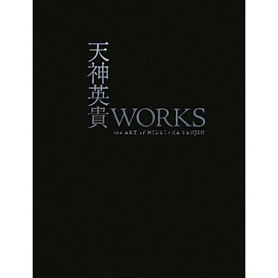 Works - The Art of Hidetaka Tenjin Gundam Macross [Paperback]