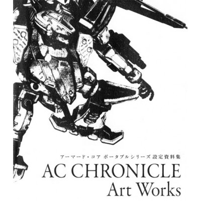 Armored Core Chronicle Art Works [Paperback]