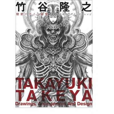 Drawings Arrangement and Design [Paperback]