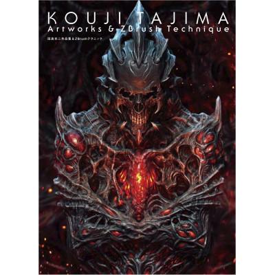 Kouji Tajima Artworks and ZBrush Technique [Paperback]