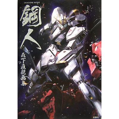 Naochika Morishita - Hagane Bito [Paperback]
