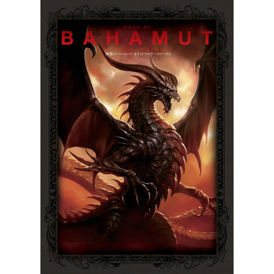 Rage of Bahamut: Official Art Works [Paperback]