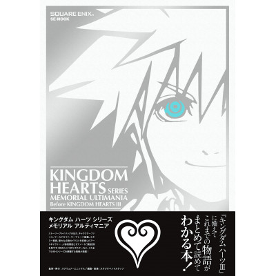 Kingdom Hearts Series Memorial Ultimania [Paperback]