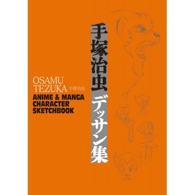Osamu Tezuka: Anime & Manga Character Sketchbook [Hardcover]
