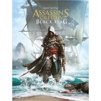 Мир игры Assassin's Creed: Black Flag [Твердый переплет]