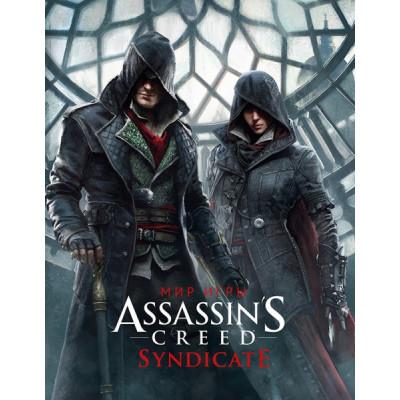 Мир игры Assassin's Creed: Syndicate [Твердый переплет]