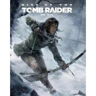 Мир игры Rise Of The Tomb Raider [Твердый переплет]