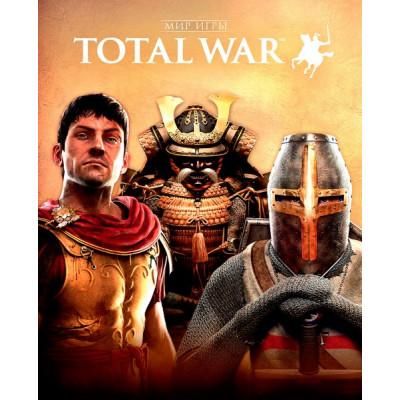 Мир игры Total War [Твердый переплет]