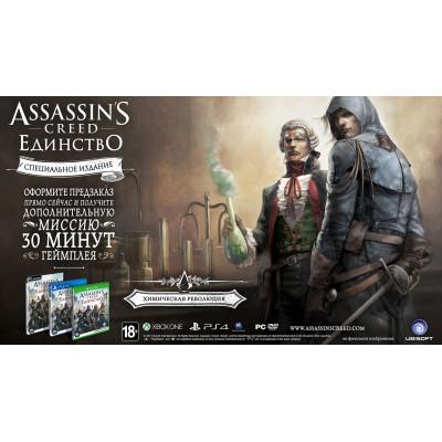 Assassin's Creed: Единство. Специальное издание [PC, русская версия]