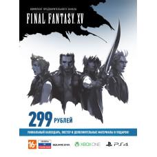 Комплект предварительного заказа Final Fantasy XV