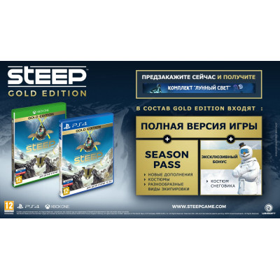 Steep. Gold Edition [PS4, русская версия]