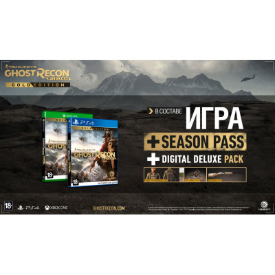 Игра для PlayStation 4 Tom Clancy's Ghost Recon: Wildlands. Gold Edition (русская версия)
