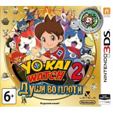 YO-KAI WATCH 2: Души во плоти [3DS, русская версия]