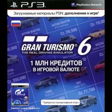 Gran Turismo 6. Игровая валюта (Карта оплаты 1 млн. кредитов)