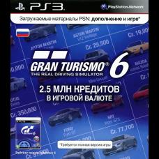 Gran Turismo 6. Игровая валюта (Карта оплаты 2,5 млн. кредитов)