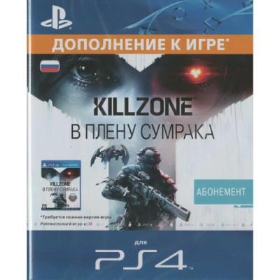 Killzone: В плену сумрака. Сезонный пропуск (PSN код активации: дополнение к игре) [PS4, русская версия]