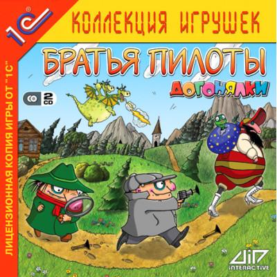 Братья Пилоты: Догонялки (1С:Коллекция игрушек) [PC, Jewel, русская версия]