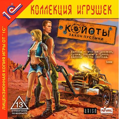 Койоты: Закон пустыни (1С:Коллекция игрушек) [PC, Jewel, русская версия]