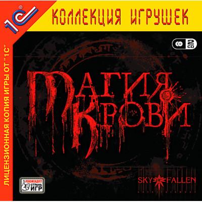 Игра для PC Магия крови (1С:Коллекция игрушек) (русская версия)